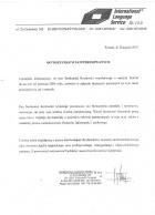 Referencja od firmy International Language Service