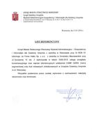 Referencja od firmy Urząd Miasta Stołecznego Warszawa