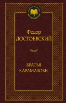 Bracia Karamazow. Fiodor Dostojewski - Księgarnia Rosyjska BOOKER Warszawa
